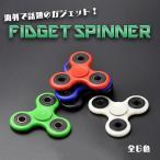海外で話題のガジェットハンドスピナー フォーカス玩具 ハイスピード 手持ち無沙汰を解消 FIDGET SPINNER フィジェットトイ JYTR002