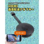 無線HDMI転送 スマホの画面をテレビで共有 ワイヤレスミラーリング 撮った動画を無線で鑑賞 AirPlay/MiraCast対応 無線HDMI共有キット ZMT720