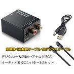 ショッピングから オーディオ変換器 デジタル(光&同軸)からアナログ(RCA)  DAコンバーター  TOSLINK入力 コンポジット出力 USB、光ケーブル付き 3点セット DACSET3