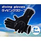 ダイビンググローブ 厚さ3mm シュノーケリング マリンスポーツ サーフィ ン 怪我防止 防寒 DG002