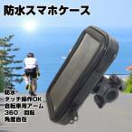 ショッピング自転車 自転車用防水スマホホルダー 自転車スマホ防水ケース iPhone Android サイクリング 4.7インチまで対応 タッチ操作可 スマホ落下防止 防雨ケース SWPF47