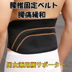 腰サポーター 通気性と伸縮性に優れた 腰椎固定ベルト 腰痛緩和 ぎっくり腰対策  ダイエットベルト 男女兼用  SZG360D