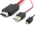 MHL変換ケーブル 1080P対応 2m microUSB-HDMI変換 スマホやタブレットの動画をテレビ大画面で鑑賞 給電用USBケーブル付 MHL 5pinタイプ専用 MD5PIN