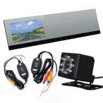 超薄型 ルームミラードライブレコーダー+ワイヤレスバックカメラセット 4.3インチミラーモニター ワイヤレストランスミッター  お得3点セット VC100WBTBK801
