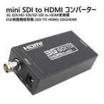 mini SDI to HDMI 変換器 SDI→HDMIコンバーター HD-SDI・SD-SDI・3G-SDI対応 HDMI変換器 SDI入力HDMI出力 BNC/SDI TO HDMI ESD保護 1080P SDI2HDMI