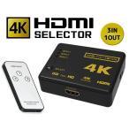 4K/2K対応HDMI切替器 3入力1出力 リモコン付き  PC・Blu−ray・ゲーム機など対応 USB給電対応 自動切換え HDMIポート不足解消 セレクター HDMI3IN1K4