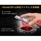 ワイヤレス充電器  iPhone8/iPhoneX対応  QI対応充電器 置くだけで簡単充電 ワイヤレスで充電可能 Galaxyなど他Qi対応機種にも対応 FANT07