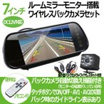 Yahoo!スカイネットヤフーショップワイヤレスバックカメラセット リモコン付き 7インチルームミラー+小型バックカメラ+無線トランスミッター お得な4点セット RM70WBTBK801