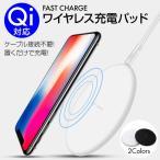 iPhone8/X対応 FAST CHARGE ワイヤレス充電パッド Qi規格対応スマホを置くだけ充電 QC3.0急速充電可 ワイヤレスチャージャー LEDインジケーター付 FANT09