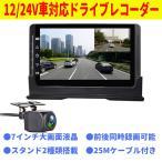 12/24V車対応 7インチモニタ搭載ドライブレコーダ  暗視仕様バックカメラ付属 前後カメラ同時記録 1080P Gセンサ搭載 循環録画 大型車向け DRU230