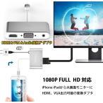 Yahoo!スカイネットヤフーショップLightning to HDMI/VGA変換アダプタ 同時出力対応 iPhone iPad iPod対応 HDMI+VGA オーディオ 最大1080P対応 簡単接続 iOS8〜iOS11対応 給電コード付き LT2M31