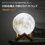 月型LEDナイトライト MoonLight USB充電 直径15cm リアルな3D月面プリント タッチセンサーで3色変化 読書灯やベッドランプに最適 インテリアにも MOONL15C