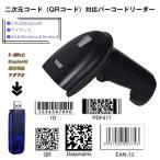 QRコード対応バーコードリーダー  2次元対応 CCD光源 スマホ画面QR読込可能 Bluetooth 2.4GHz無線 USB有線 モバイル支払い対応 無線コードスキャナー YHD2D31