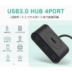 USB3.0 HUB 4ポート USB3.0  高速転送ハブ セルフ/バスパワー  PS4 Mac iMac等に最適 過電流保護 ドライバーは不要 USBハブ U3HUB4688