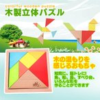 木製パズル 立体パズル 組み合わせ 木のおもちゃ 知育玩具 教育 脳トレ シルエットパズル 木のぬくもり カラフル木製パズル 立体パズル ブロック 7ピース PZU7M