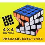 キューブパズル 4×4 上級者向け スピードキューブ 世
