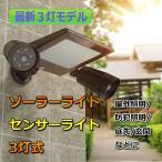 屋外用ソーラーLED 人感センサーライト 太陽光充電 投光器型2個 角度調節 パネル型1個 省エネ 壁掛け式 玄関 駐車場 夜間常時点灯  セキュリティライト SRSD58