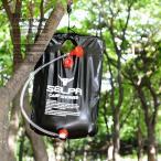 太陽熱温水シャワーパック 容量20L 吊り下げ式給水バッグ 太陽光で温める温熱シャワー アウトドア用簡易シャワー 屋外活動や海水浴に シャワーヘッド付 SELSH20L