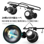 LEDライト搭載 メガネ型ルーペ 倍率 20倍 暗視対応LED搭載 角度調整可能 軽量 ダブルレンズ 虫眼鏡 眼鏡式両手解放 眼鏡ルーペ SKIA2989II