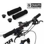 自転車ハンドルグリップ スポンジ 左右セット カバー エンドプラグ付き 軽量 取り付け簡単 ブラックorレッド サイクリング DUTSG02S