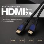 HDMIケーブル 長さ3m ハイスピード Version2.0対応 ウルトラHD 4K/60P 3Dテレビ対応 HDMI2.0 18Gbps高速伝送 ゲーム機 レコーダー 金メッキ HDMI203M4K