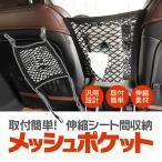 メッシュポケット シートネット 収納ポケット 車種汎用 フック付き 二重メッシュ 小物入れ 高伸縮 運転席と助手席の間に 取付け簡単 携帯 財布 収納 CSNET3127