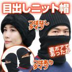 ニット帽 目出し帽 ニットキャップ フェイス ネック 裏ボア 帽子 防寒 ブラック  男女兼用 暖かい スキー スノボ 雪国 つば付き選択可 フリーサイズ SKHT100