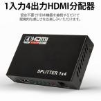 EONON HDMI信号 4画面同時分配出力機 4K/30Hz/1080P対応 HDMI  Ver1 ...