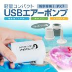 USB給電式エアーポンプ 電動空気入れ 3種類のアタッチメント付属 専用収納袋付き 軽量コンパクト設計 持運び便利 海水浴/プール 給電式エアーポンプ LPUMP2