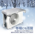 エアコン 室外機保護カバー 冬場対策 暖房効果を効率よく 室外機を積雪から守る 防雪 防風 防雨 日よけカバー 遮熱シート 汎用タイプ 節電 省エネ OUC10050WINT