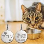 訳あり アウトレット品 迷子札 猫  ネコ用 肉球 シルエット刻印  ネーム プレート ステンレスサークルSS 極小