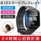 スマートウォッチ iphone Android 多機能 スマートブレスレット スポーツ 血圧 防水 心拍数 歩数計 着信通知 睡眠 日本語対応の画像