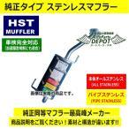HST リアマフラー 013-26 【マーチ/キューブ/キューブキュービック用】ニッサン