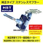 HST リアマフラー 029-72C 【サンバー バン/サンバー トラック/サンバー ディアス用】