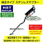 HST リアマフラー 030-137 【プロボックス用】トヨタ