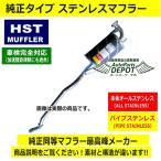 HST リアマフラー 030-139 【サクシード用】トヨタ