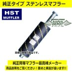 HST リアマフラー 053-4 【レンジャー用】日野