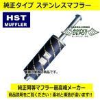 HST リアマフラー 053-8 【レンジャー用】日野