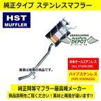 HST リアマフラー 055-107 【ハイゼット トラック用】ダイハツ
