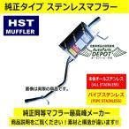 HST リアマフラー 055-129 【ハイゼット用】ダイハツ