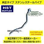 HST テールパイプ 055-160TP 【ミラ/ムーブ/ムーブラテ用】ダイハツ