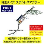 HST リアマフラー 055-200C 【ハイゼット パネルバン/ハイゼット ピックアップ用】