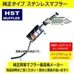 HST リアマフラー 055-202C 【ハイゼット パネルバン/ハイゼット ピックアップ用】