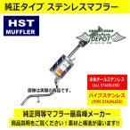 HST リアマフラー 055-203C 【ハイゼット カーゴ/デッキバン/アトレー ワゴン/バン用】