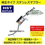 HST リアマフラー 055-205C 【ハイゼット パネルバン/ハイゼット ピックアップ用】