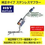 HST リアマフラー 055-207C 【ハイゼット カーゴ/ハイゼット デッキバン/アトレー用】