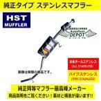 HST リアマフラー 055-208C 【ハイゼット パネルバン/ハイゼット ピックアップ用】