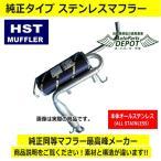 HST リアマフラー 081-25 【アクティ バン用】