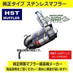HST リアマフラー 081-30 【アクティ バン/ストリート用】