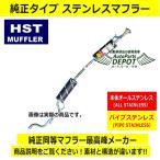 HST リアマフラー 081-37 【ライフ用】ホンダ